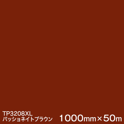 100 %品質保証 TP3208XL (パッショネイトブラウン) <3M><スコッチカル>フィルム XLシリーズ(透過) 1000mm巾×50m (原反1本) TP3208XL 屋外内照式看板 カッティング用シート 1000mm巾×50m【あす楽対応】, タマリムラ:516de041 --- tonewind.xyz