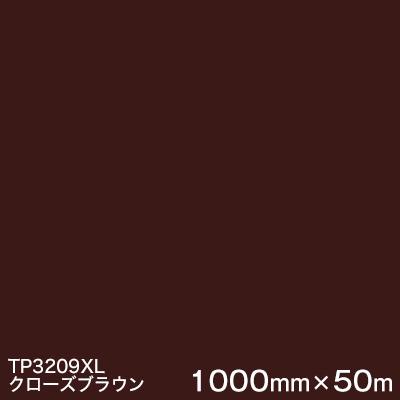 3M カッティング用シート 透過タイプ看板資材 『4年保証』 ウインドウ 窓 屋外の内照式看板に 長期にわたり初期の美しさを保つフィルム 屋外8年耐候性 TP3209XL スコッチカル フィルム 1000mm巾×50m 屋外内照式看板 あす楽対応 セールSALE%OFF XLシリーズ 透過 原反1本 クローズブラウン