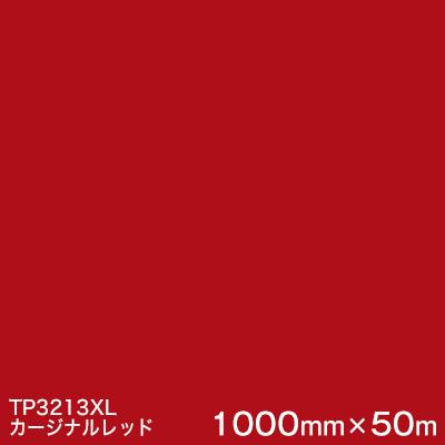 TP3213XL(カージナルレッド) <3M><スコッチカル>フィルム XLシリーズ(透過) スリーエム製 マーキングフィルム 1000mm巾×50m (原反1本) 屋外内照式看板 カッティング用シート 【あす楽対応】