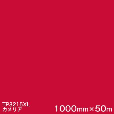 TP3215XL (カメリア) <3M><スコッチカル>フィルム XLシリーズ(透過) スリーエム製 マーキングフィルム  1000mm巾×50m (原反1本) 屋外内照式看板 カッティング用シート 【あす楽対応】