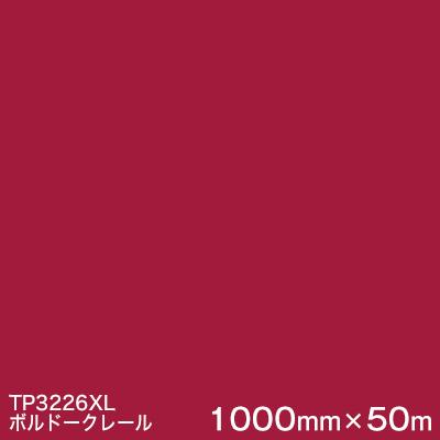 TP3226XL (ボルドークレール) <3M><スコッチカル>フィルム XLシリーズ(透過) スリーエム製 マーキングフィルム  1000mm巾×50m (原反1本) 屋外内照式看板 カッティング用シート 【あす楽対応】