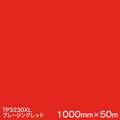 TP3230XL(プレージングレッド) <3M><スコッチカル>フィルム XLシリーズ(透過) スリーエム製 マーキングフィルム 1000mm巾×50m (原反1本) 屋外内照式看板 カッティング用シート 【あす楽対応】