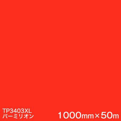 TP3403XL(バーミリオン) <3M><スコッチカル>フィルム XLシリーズ(透過) スリーエム製 マーキングフィルム 1000mm巾×50m (原反1本) 屋外内照式看板 カッティング用シート