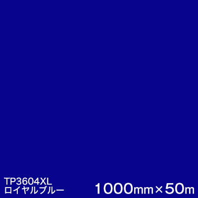 TP3604XL (ロイヤルブルー) <3M><スコッチカル>フィルム XLシリーズ(透過) 1000mm巾×50m (原反1本) 屋外内照式看板 カッティング用シート 【あす楽対応】