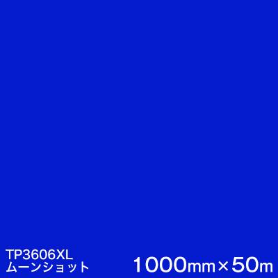 【税込】 1000mm巾×50m 屋外内照式看板 :ハロー工房  TP3606XL カッティング用シート (ムーンショット) <3M><スコッチカル>フィルム XLシリーズ(透過)   (原反1本) -DIY・工具