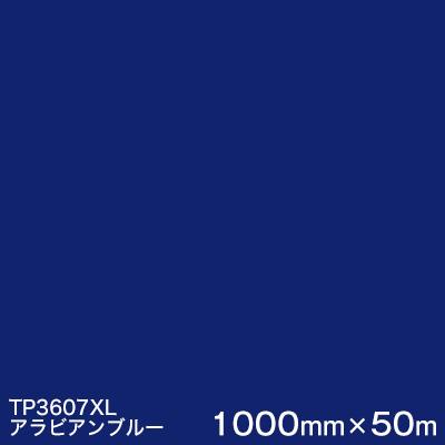 TP3607XL (アラビアンブルー) <3M><スコッチカル>フィルム XLシリーズ(透過) 1000mm巾×50m (原反1本) 屋外内照式看板 カッティング用シート 【あす楽対応】