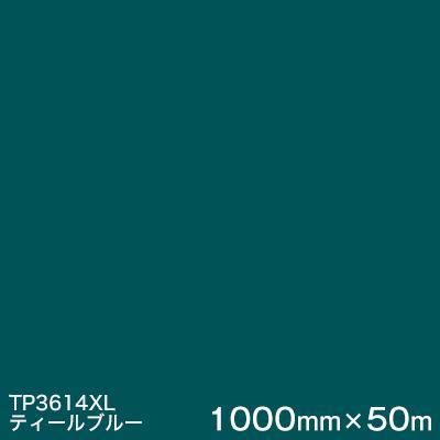 TP3614XL (ティールブルー) <3M><スコッチカル>フィルム XLシリーズ(透過) 1000mm巾×50m (原反1本) 屋外内照式看板 カッティング用シート 【あす楽対応】