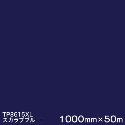 TP3615XL (スカラブブルー) <3M><スコッチカル>フィルム XLシリーズ(透過) 1000mm巾×50m (原反1本) 屋外内照式看板 カッティング用シート 【あす楽対応】