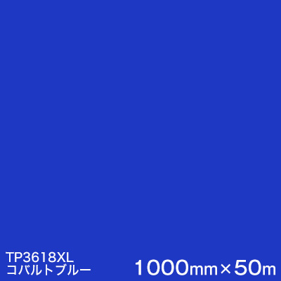 TP3618XL (コバルトブルー) <3M><スコッチカル>フィルム XLシリーズ(透過) 1000mm巾×50m (原反1本) 屋外内照式看板 カッティング用シート 【あす楽対応】