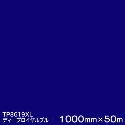 TP3619XL (ディープロイヤルブルー) <3M><スコッチカル>フィルム XLシリーズ(透過) 1000mm巾×50m (原反1本) 屋外内照式看板 カッティング用シート 【あす楽対応】