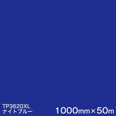 TP3620XL (ナイトブルー) <3M><スコッチカル>フィルム XLシリーズ(透過) 1000mm巾×50m (原反1本) 屋外内照式看板 カッティング用シート 【あす楽対応】