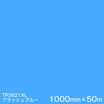 TP3621XL (フラッシュブルー) <3M><スコッチカル>フィルム XLシリーズ(透過) 1000mm巾×50m (原反1本) 屋外内照式看板 カッティング用シート 【あす楽対応】