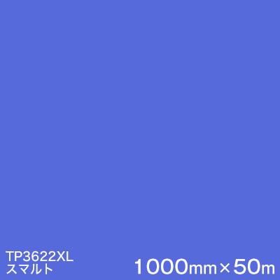 TP3622XL (スマルト) <3M><スコッチカル>フィルム XLシリーズ(透過) 1000mm巾×50m (原反1本) 屋外内照式看板 カッティング用シート