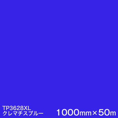 TP3628XL (クレマチスブルー) <3M><スコッチカル>フィルム XLシリーズ(透過) 1000mm巾×50m (原反1本) 屋外内照式看板 カッティング用シート 【あす楽対応】