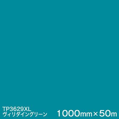 TP3629XL (ヴィリダイングリーン) <3M><スコッチカル>フィルム XLシリーズ(透過) 1000mm巾×50m (原反1本) 屋外内照式看板 カッティング用シート 【あす楽対応】