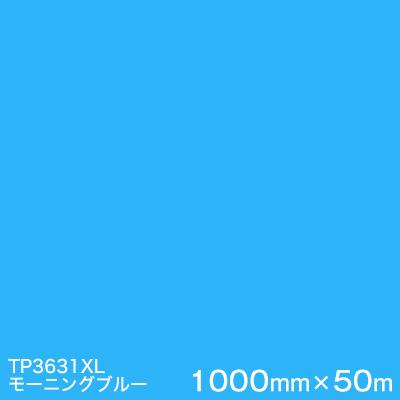 TP3631XL (モーニングブルー) <3M><スコッチカル>フィルム XLシリーズ(透過) 1000mm巾×50m (原反1本) 屋外内照式看板 カッティング用シート 【あす楽対応】