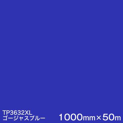 TP3632XL (ゴージャスブルー) <3M><スコッチカル>フィルム XLシリーズ(透過) 1000mm巾×50m (原反1本) 屋外内照式看板 カッティング用シート 【あす楽対応】