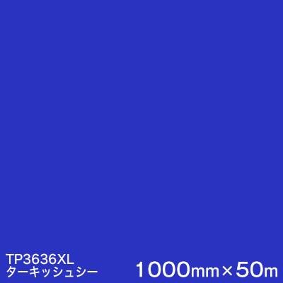 TP3636XL (ターキッシュシー) <3M><スコッチカル>フィルム XLシリーズ(透過) 1000mm巾×50m (原反1本) 屋外内照式看板 カッティング用シート 【あす楽対応】
