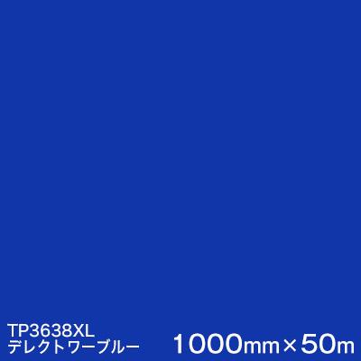 TP3638XL (デレクトワーブルー) <3M><スコッチカル>フィルム XLシリーズ(透過) 1000mm巾×50m (原反1本) 屋外内照式看板 カッティング用シート 【あす楽対応】