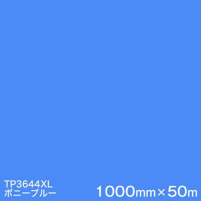 TP3644XL (ポニーブルー) <3M><スコッチカル>フィルム XLシリーズ(透過) 1000mm巾×50m (原反1本) 屋外内照式看板 カッティング用シート 【あす楽対応】