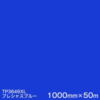TP3649XL (プレシャスブルー) <3M><スコッチカル>フィルム XLシリーズ(透過) 1000mm巾×50m (原反1本) 屋外内照式看板 カッティング用シート 【あす楽対応】