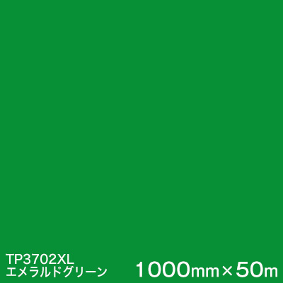 TP3702XL (エメラルドグリーン) <3M><スコッチカル>フィルム XLシリーズ(透過) 1000mm巾×50m (原反1本) 屋外内照式看板 カッティング用シート 【あす楽対応】
