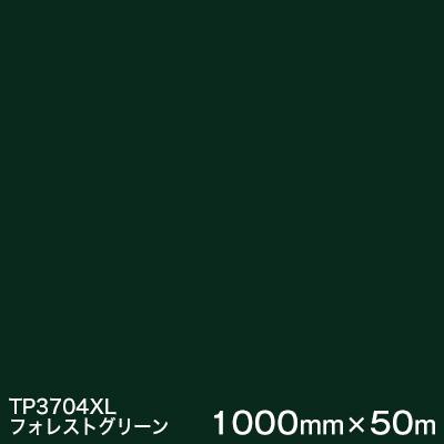 TP3704XL (フォレストグリーン) <3M><スコッチカル>フィルム XLシリーズ(透過) 1000mm巾×50m (原反1本) 屋外内照式看板 カッティング用シート 【あす楽対応】