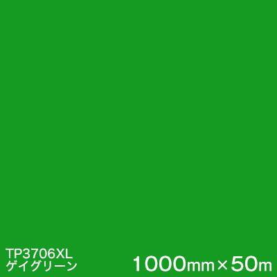【期間限定特価】 屋外内照式看板  :ハロー工房 (ゲイグリーン) カッティング用シート <3M><スコッチカル>フィルム TP3706XL XLシリーズ(透過)    1000mm巾×50m (原反1本)-DIY・工具