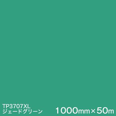 TP3707XL (ジェードグリーン) <3M><スコッチカル>フィルム XLシリーズ(透過) 1000mm巾×50m (原反1本) 屋外内照式看板 カッティング用シート 【あす楽対応】