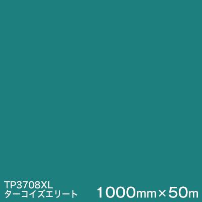TP3708XL (ダーコイズエリート) <3M><スコッチカル>フィルム XLシリーズ(透過) 1000mm巾×50m (原反1本) 屋外内照式看板 カッティング用シート 【あす楽対応】