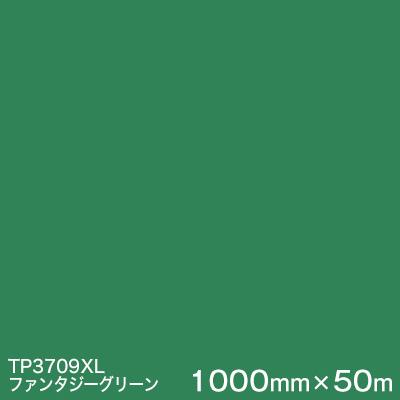 TP3709XL (ファンタジーグリーン) <3M><スコッチカル>フィルム XLシリーズ(透過) 1000mm巾×50m (原反1本) 屋外内照式看板 カッティング用シート 【あす楽対応】