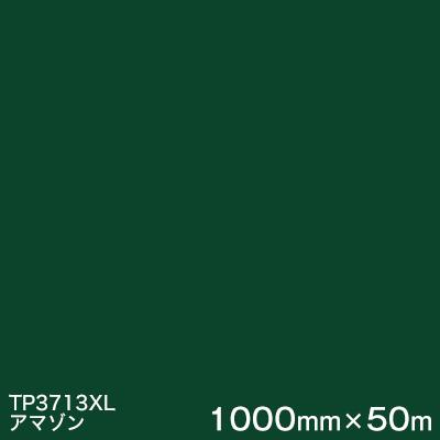 TP3713XL (アマゾン) <3M><スコッチカル>フィルム XLシリーズ(透過) 1000mm巾×50m (原反1本) 屋外内照式看板 カッティング用シート 【あす楽対応】