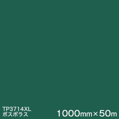 TP3714XL (ボスポラス) <3M><スコッチカル>フィルム XLシリーズ(透過) 1000mm巾×50m (原反1本) 屋外内照式看板 カッティング用シート 【あす楽対応】