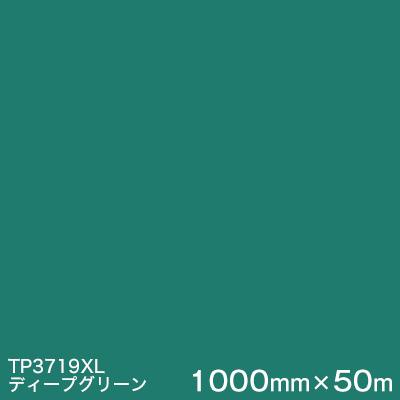 TP3719XL (ディープグリーン) <3M><スコッチカル>フィルム XLシリーズ(透過) 1000mm巾×50m (原反1本) 屋外内照式看板 カッティング用シート