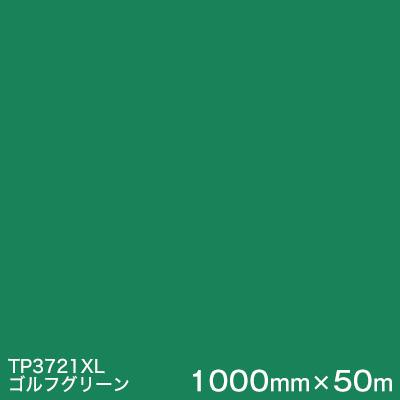 TP3721XL (ゴルフグリーン) <3M><スコッチカル>フィルム XLシリーズ(透過) 1000mm巾×50m (原反1本) 屋外内照式看板 カッティング用シート