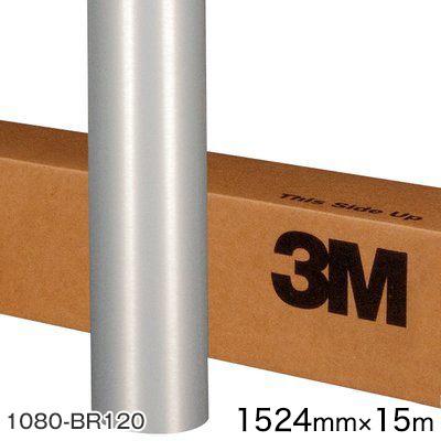<3M> ラップフィルム1080シリーズ Brushed ブラッシュドアルミニウム 1080-BR120 原反巾 1524mm ×15m 【あす楽対応】