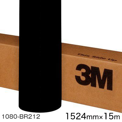 <3M> ラップフィルム1080シリーズ Brushed ブラッシュドブラック 1080-BR212 原反巾 1524mm ×15m 【あす楽対応】