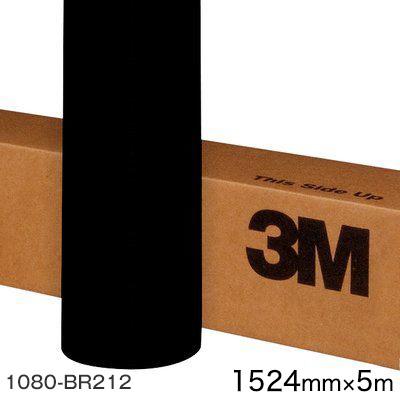 <3M> ラップフィルム1080シリーズ Brushed ブラッシュドブラック 1080-BR212 原反巾 1524mm ×5m 【あす楽対応】