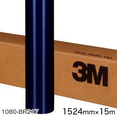 <3M> ラップフィルム1080シリーズ Brushed ブラッシュドスチールブルー 1080-BR217 原反巾 1524mm ×15m
