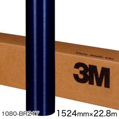 <3M> ラップフィルム1080シリーズ Brushed ブラッシュドスチールブルー 1080-BR217 原反巾 1524mm ×22.8m(原反1本)