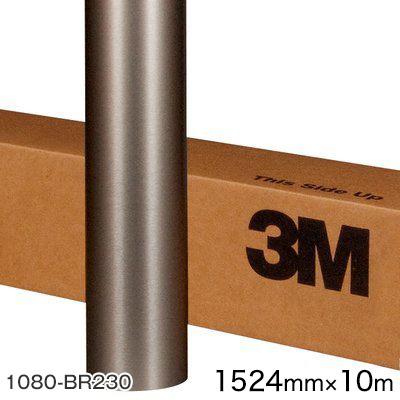 <3M> ラップフィルム1080シリーズ Brushed ブラッシュドチタニウム 1080-BR230 原反巾 1524mm ×10m 【あす楽対応】