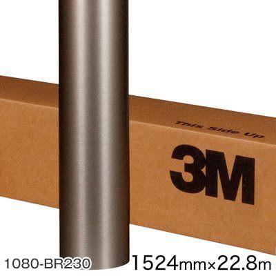 <3M> ラップフィルム1080シリーズ Brushed ブラッシュドチタニウム 1080-BR230 原反巾 1524mm ×22.8m(原反1本) 【あす楽対応】