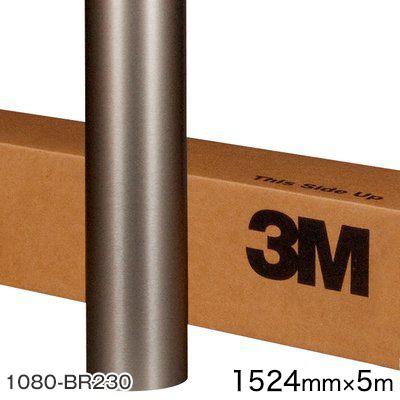 【セール】 <3M> ラップフィルム1080シリーズ Brushed ブラッシュドチタニウム 1080-BR230 Brushed 原反巾 1524mm ×5m 原反巾 1524mm【あす楽対応】, ツクイグン:5e3f4fe2 --- lunita.forumfamilly.com