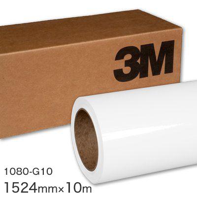 <3M> ラップフィルム1080シリーズ Gloss グロスホワイト 1080-G10 原反巾 1524mm ×10m 【あす楽対応】