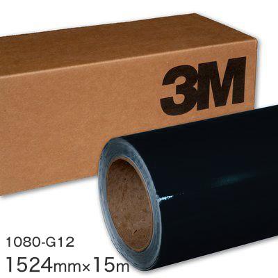 <3M> ラップフィルム1080シリーズ Gloss グロスブラック 1080-G12N 原反巾 1524mm ×15m 【あす楽対応】
