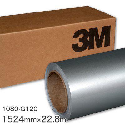 <3M> ラップフィルム1080シリーズ Gloss Metallic グロスメタリックホワイトアルミニウムメタリック 1080-G120 原反巾 1524mm ×22.8m(原反1本)