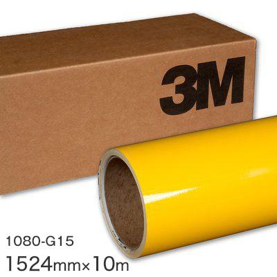 <3M> ラップフィルム1080シリーズ Gloss グロスブライトイエロー 1080-G15 原反巾 1524mm ×10m 【あす楽対応】