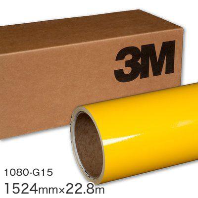 <3M> ラップフィルム1080シリーズ Gloss グロスブライトイエロー 1080-G15 原反巾 1524mm ×22.8m(原反1本) 【あす楽対応】