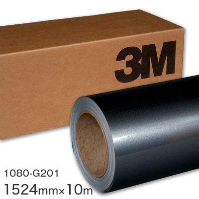 <3M> ラップフィルム1080シリーズ Gloss Metallic グロスメタリックシルバーメタリック(Anthracite) 1080-G201 原反巾 1524mm ×10m