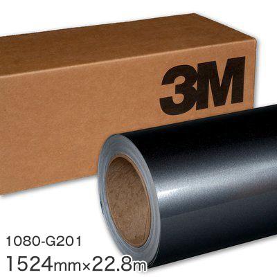 <3M> ラップフィルム1080シリーズ Gloss Metallic グロスメタリックシルバーメタリック(Anthracite) 1080-G201 原反巾 1524mm ×22.8m(原反1本)